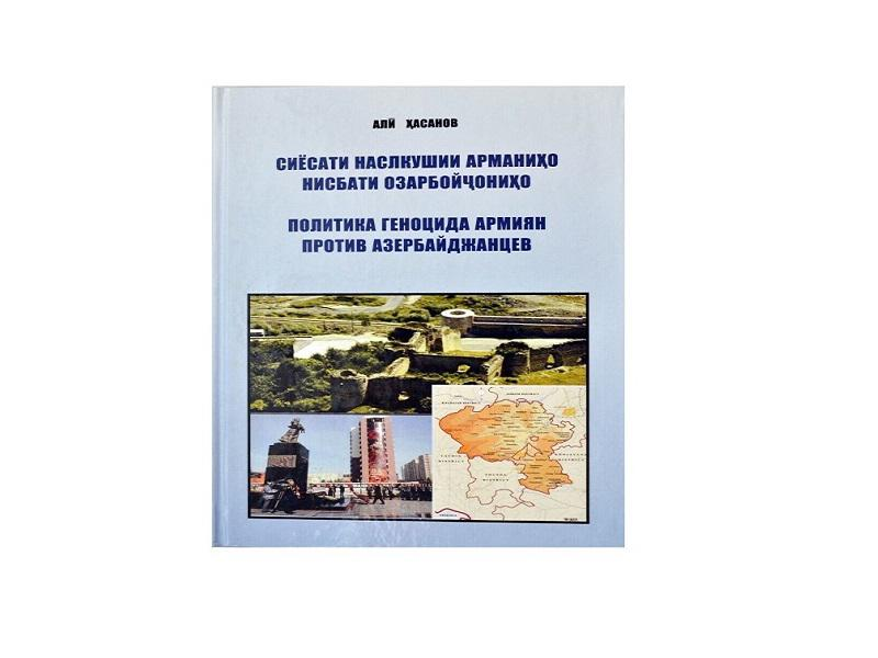 """Ali Hasanov's book """"The genocide policy of Armenians against Azerbaijanis"""" published in Tajik and Russian in Dushanbe"""